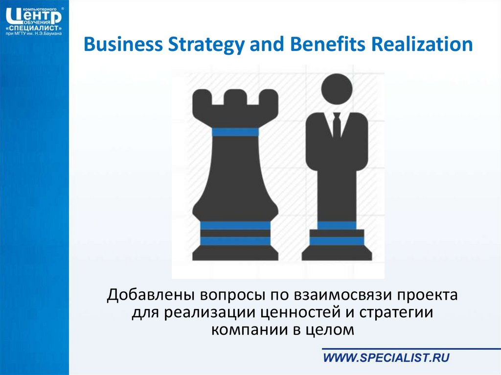 Business Strategy and Benefits Realization