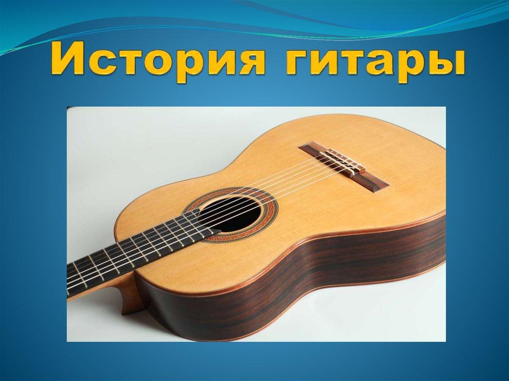 Гитара история в картинках