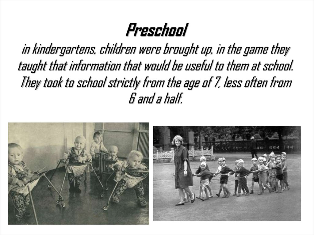 Preschool in kindergartens, children were brought up, in the game they taught that information that would be useful to them at