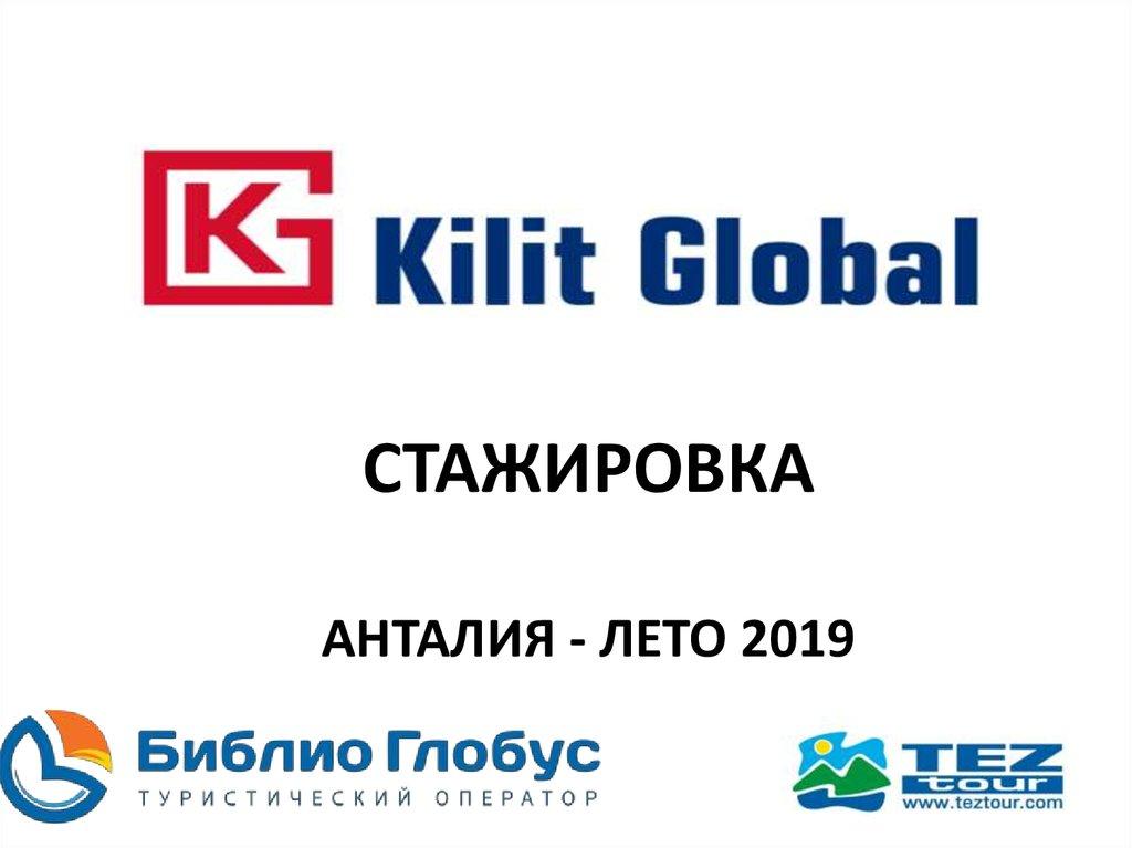Стажировка в турции на лето работа на кипре для украинцев 2020