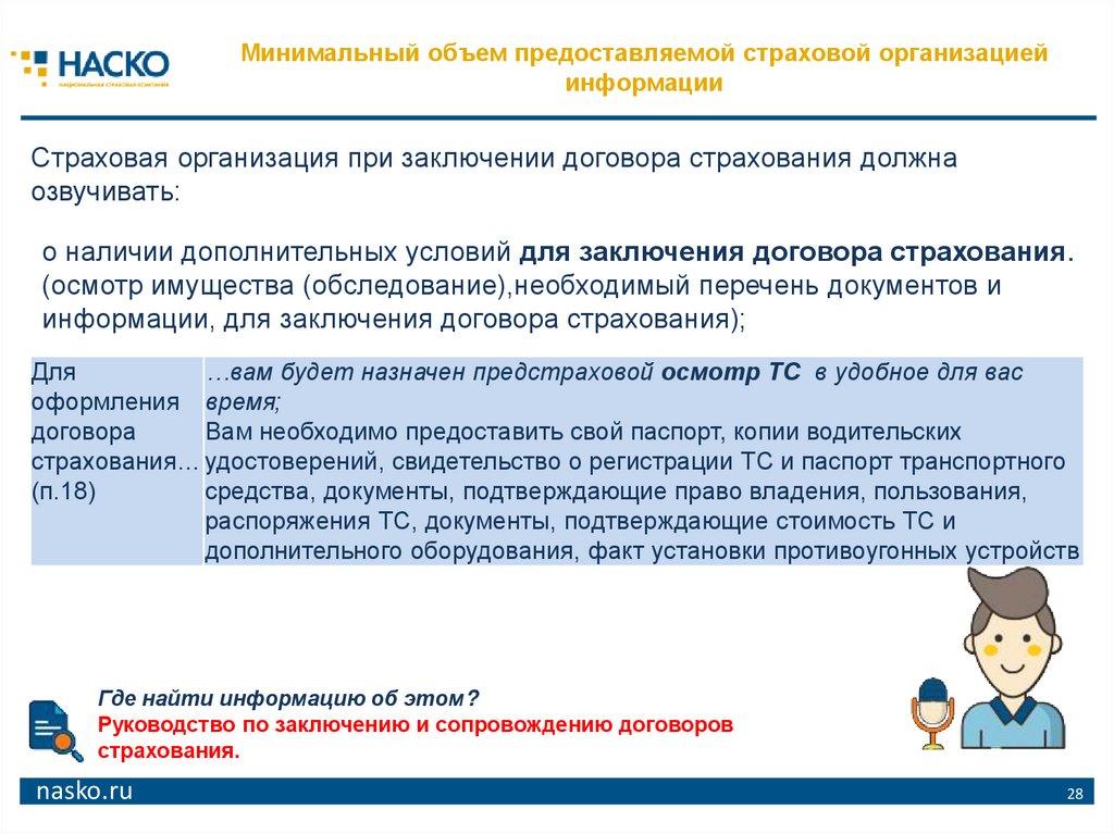перечень документов для заключения договора страхования