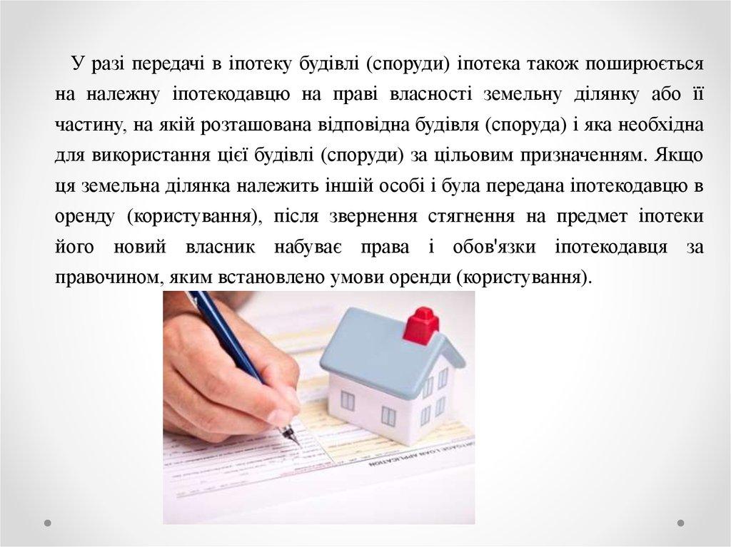 Передача здания в ипотеку