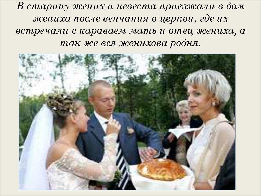 поздравления матери жениха при встречи их с караваем хотите, чтобы друг