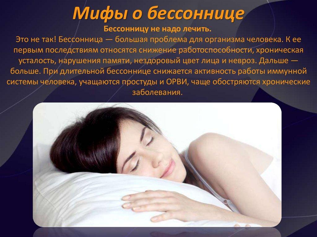 Сколько должен занимать глубокий сон