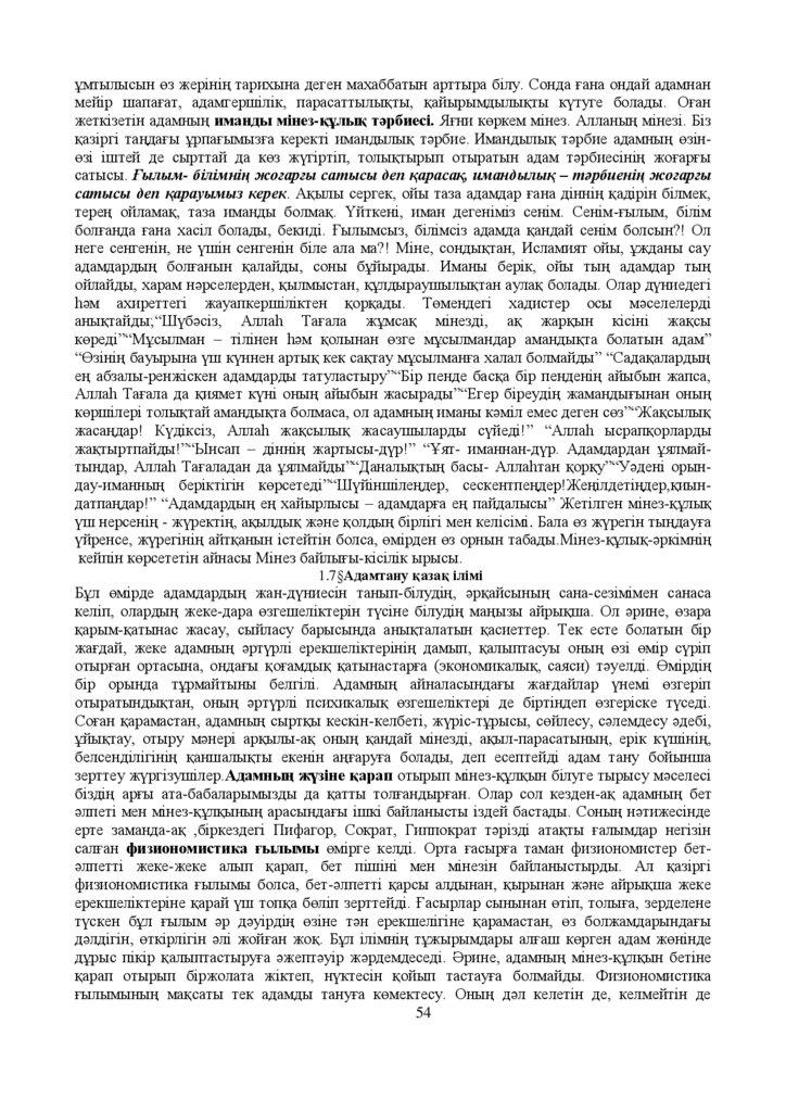 Мега джек клуб жеңімпаз Шулги