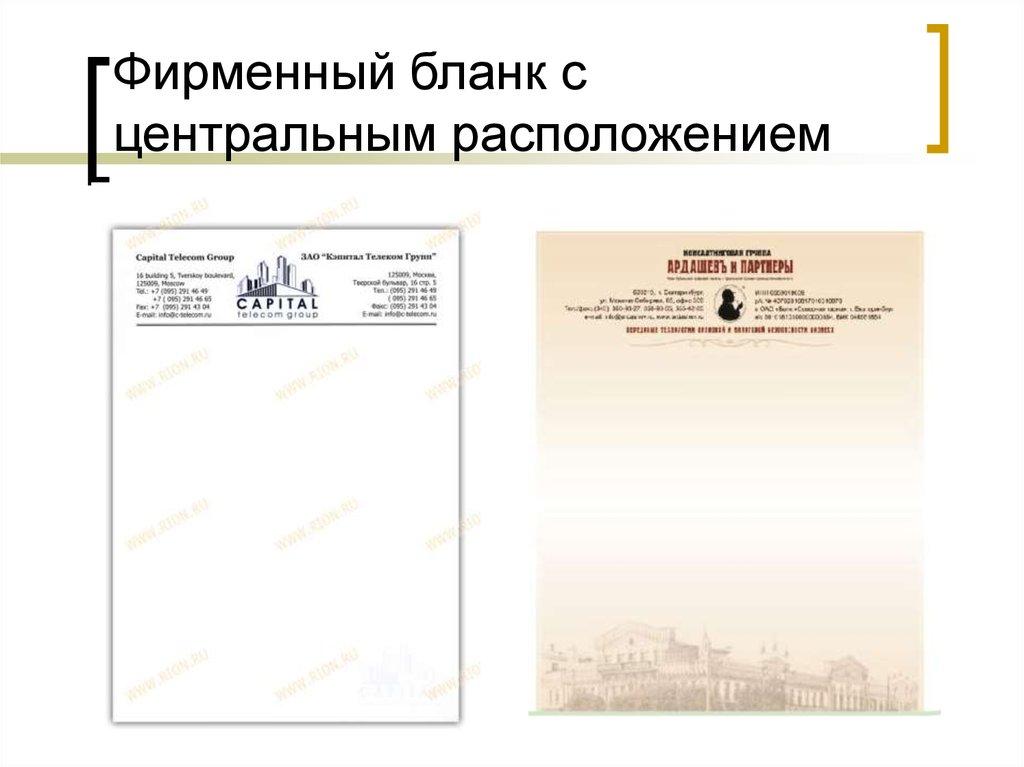 Фирменный бланк организации образец в картинках
