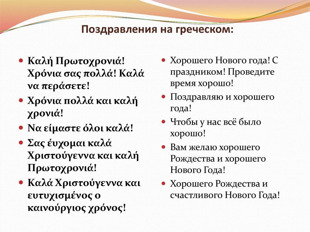 вставить поздравления на греческом с ответами кадр