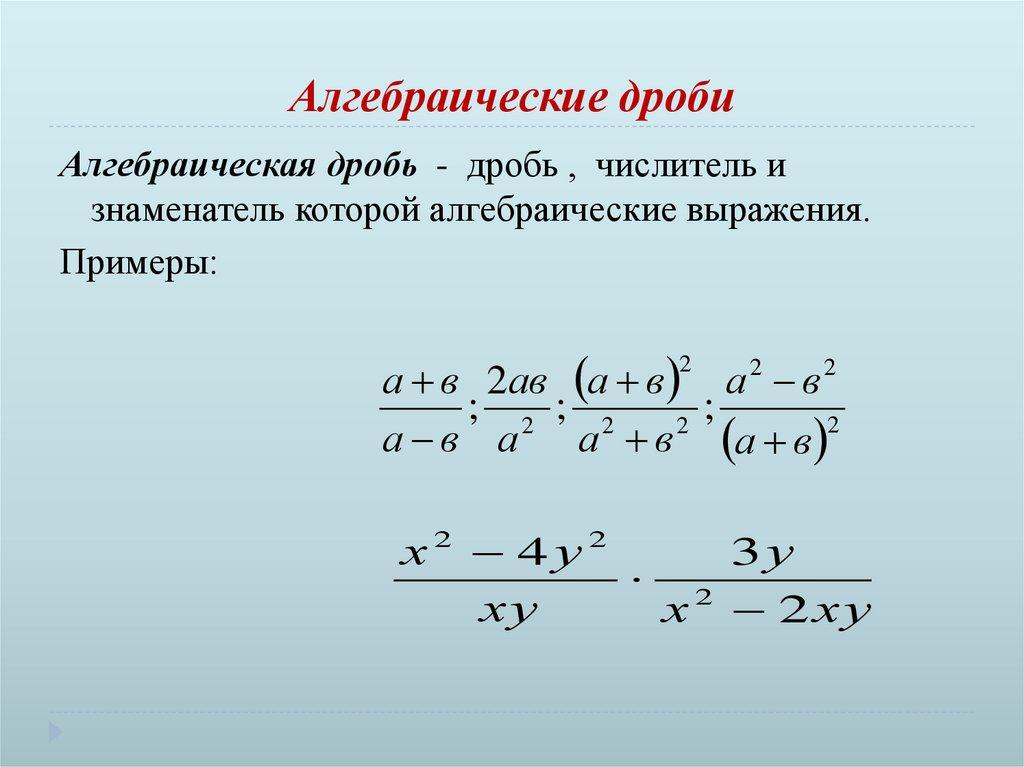 картинки алгебраические дроби совсем