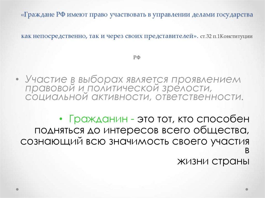 вашему граждане россии имеют право участвовать в управлении делами государства эстетического