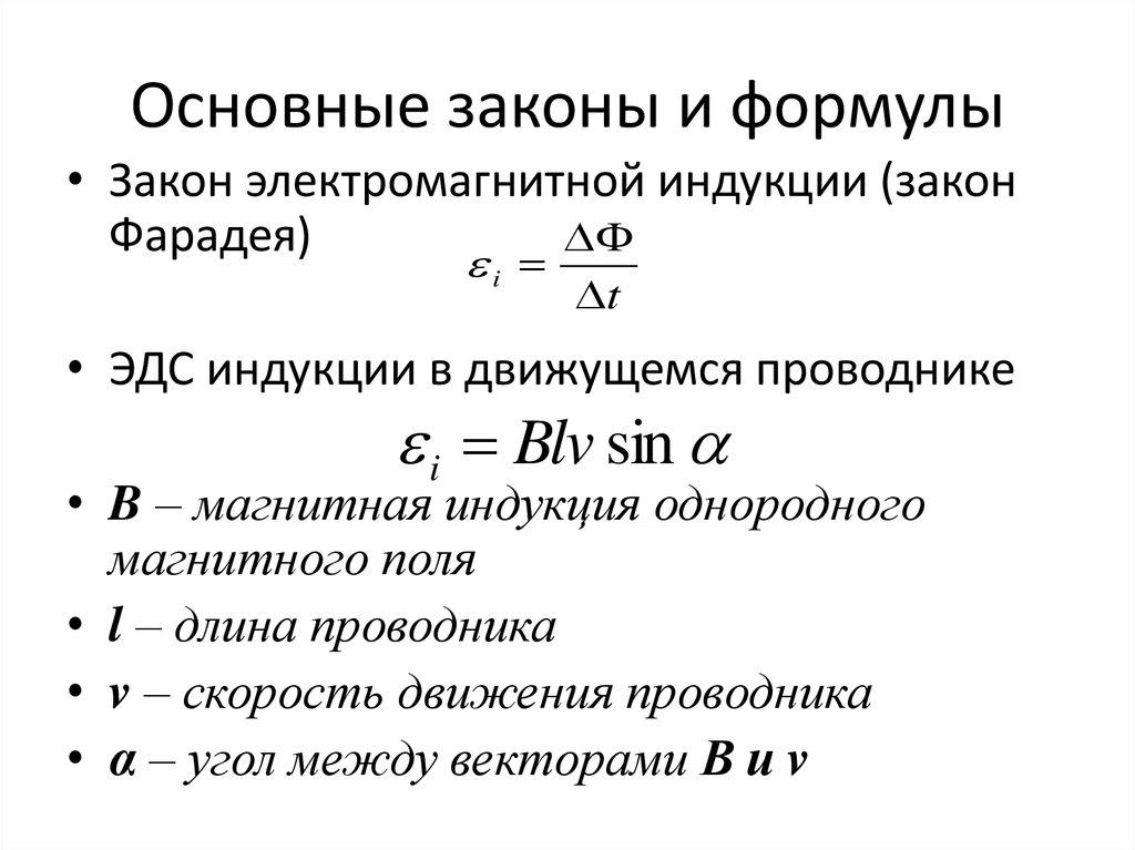 Решение задач по самоиндукции решение задач по бухучету с таблица