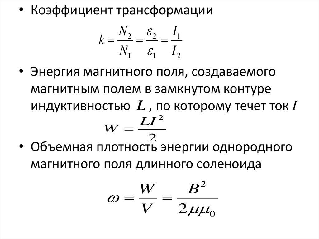 Физика решение задач на тему закон самоиндукции задачи по маркетингу услуг с решениями