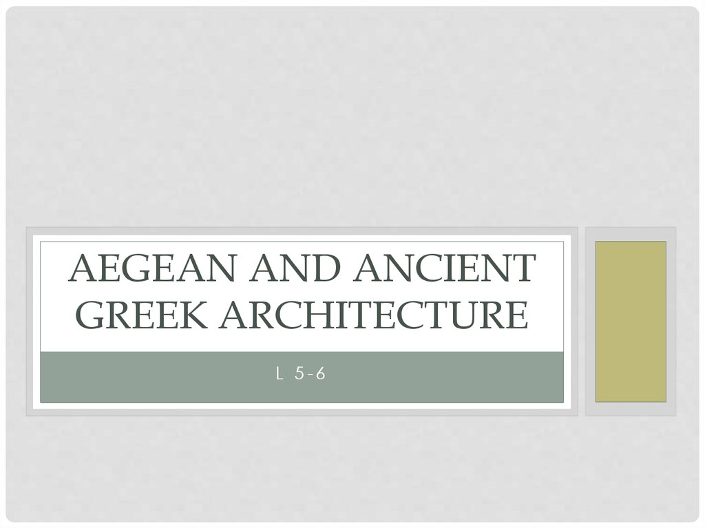 Aegean and ancient greek architecture