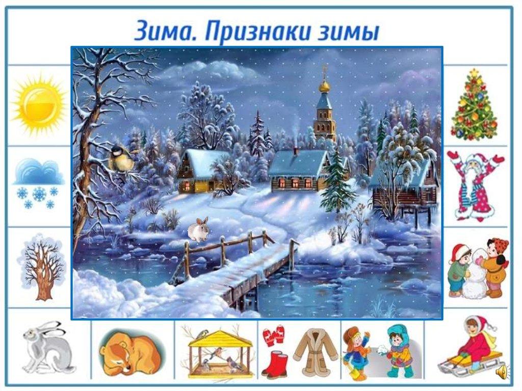 Признаки зимы в картинках для детей