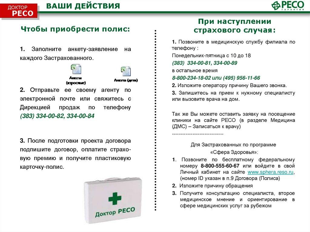 программы добровольного медицинского страхования ресо
