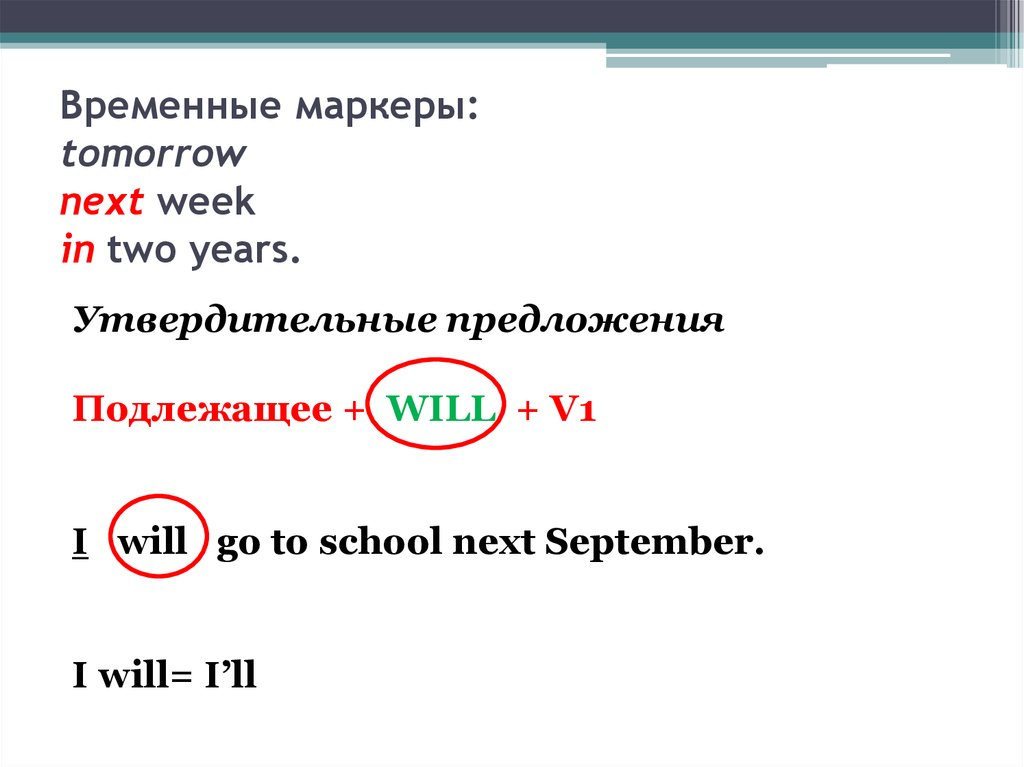 Временные маркеры: tomorrow next week in two years.