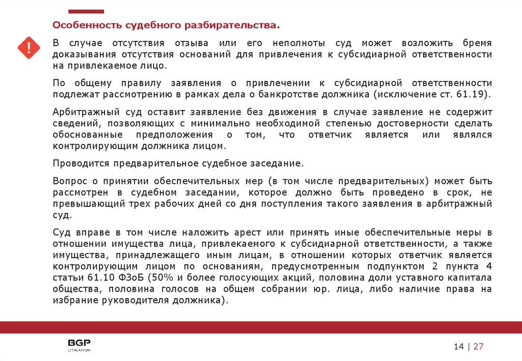 Пушкинский горсуд московской области судебное делопроизводство