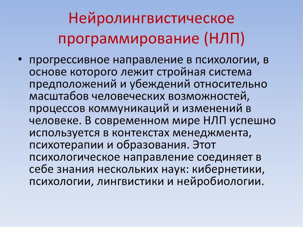 Нлп Методы Для Похудения.