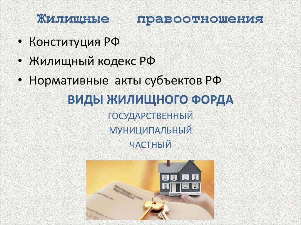 длящиеся жилищные правоотношения
