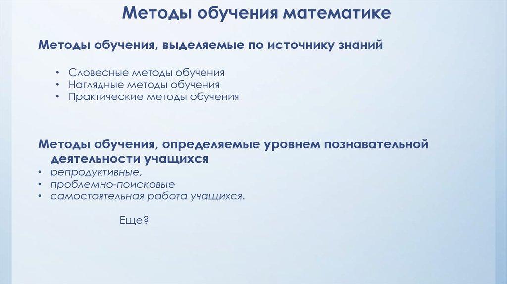 Методика Обучения Математики В Начальных Классах Шпаргалка