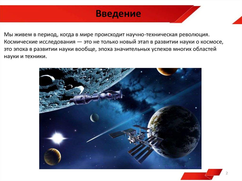 Вклад космонавтики в познании Солнечной системы - презентация онлайн