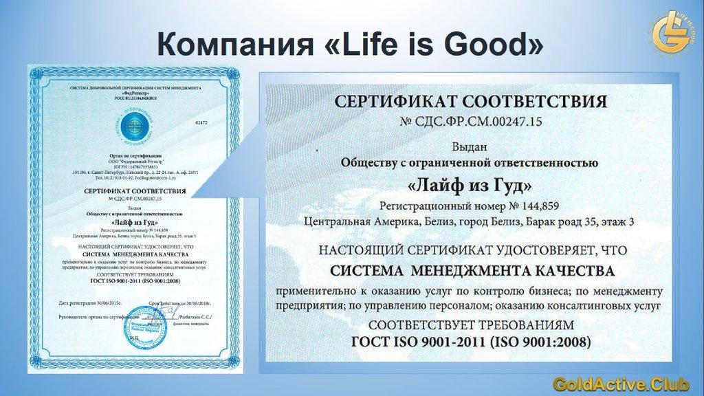 Компания life is good официальный сайт как продвигают сайт компании