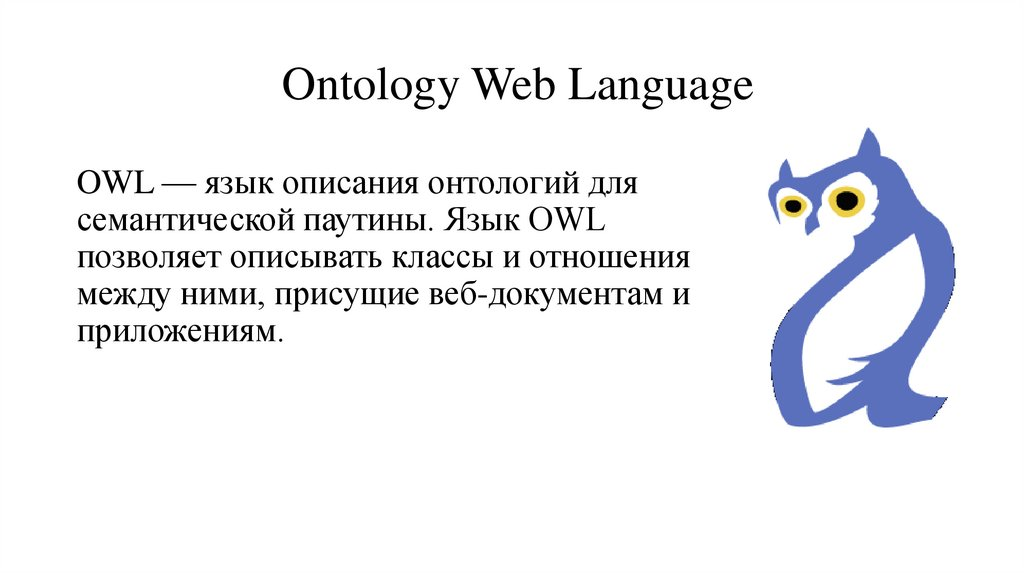 Ontology Web Language
