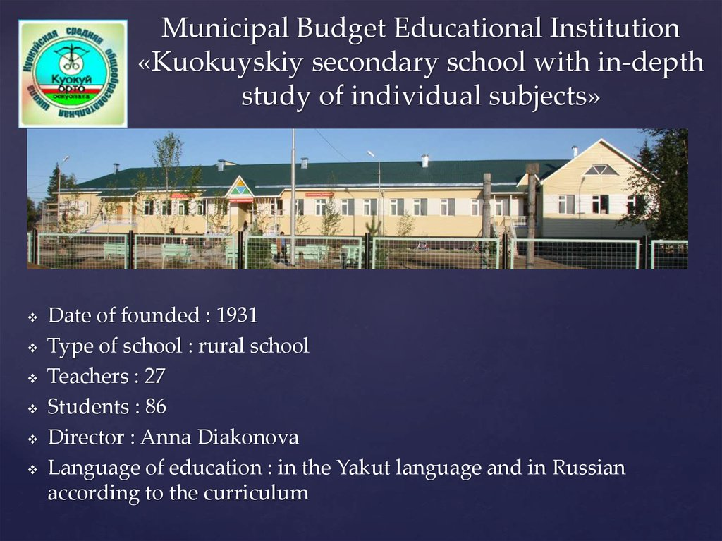 Municipal Budget Educational Institution «Kuokuyskiy secondary school with in-depth study of individual subjects»