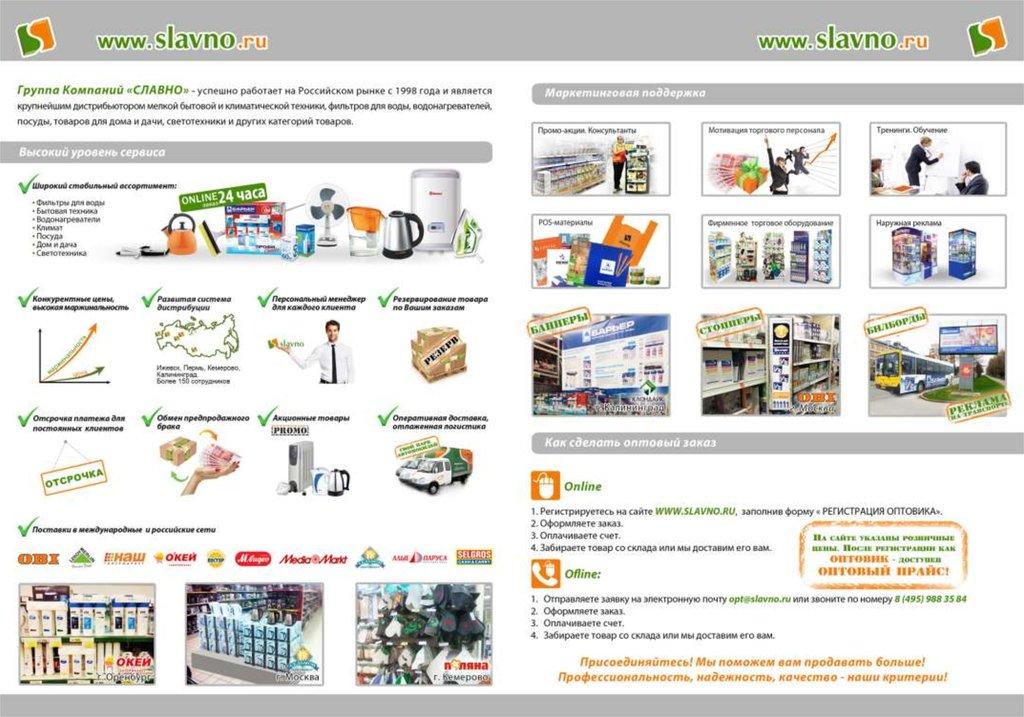 Компания славно официальный сайт сайта компании нр