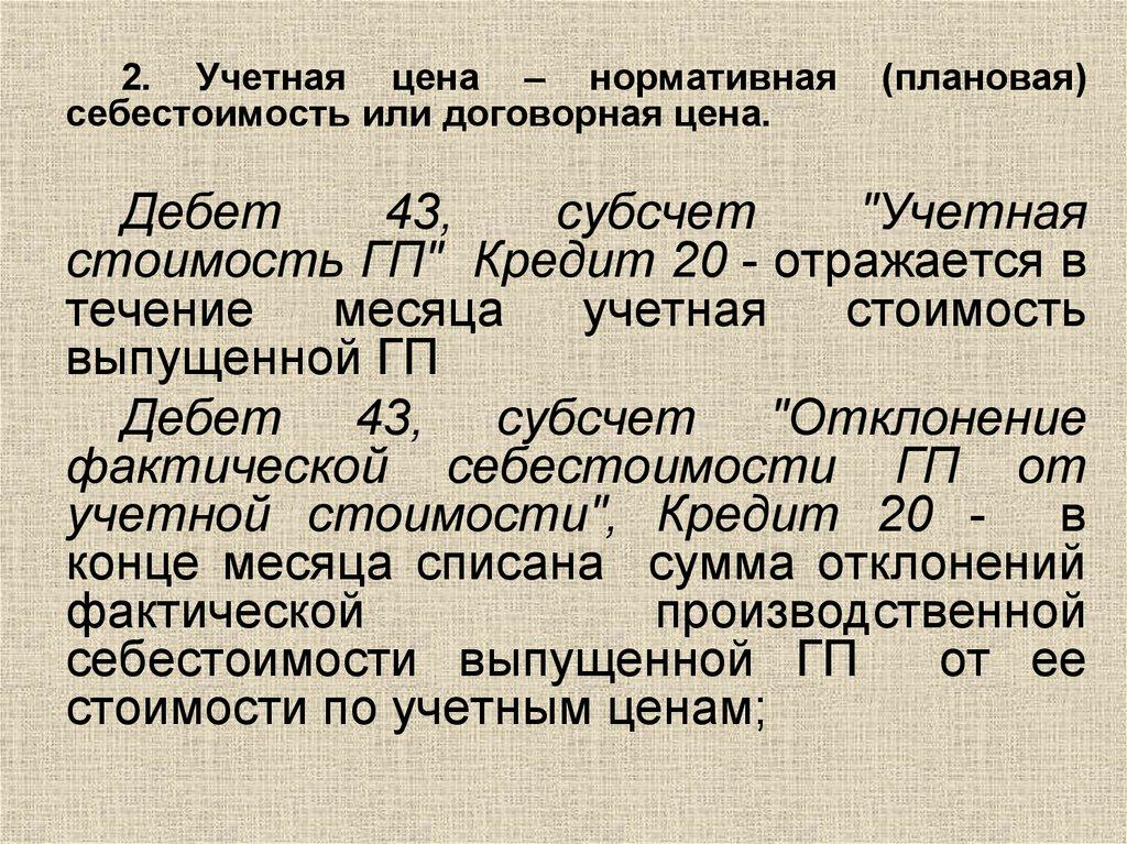дебет 43 кредит 40