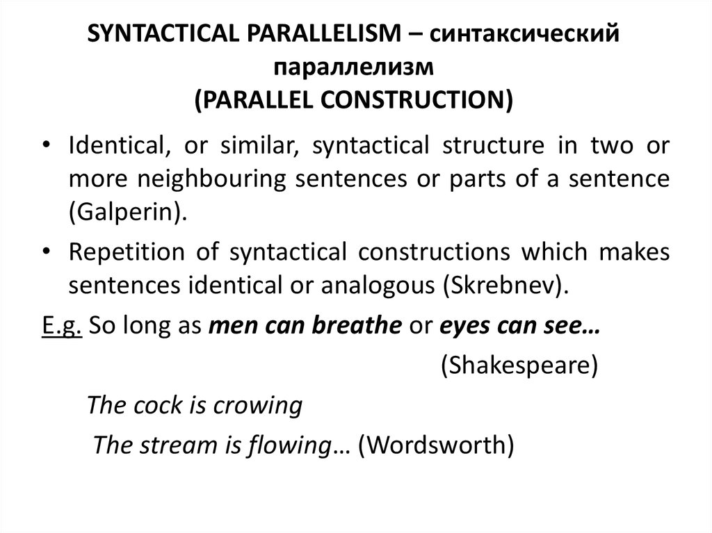 SYNTACTICAL PARALLELISM – синтаксический параллелизм (PARALLEL CONSTRUCTION)