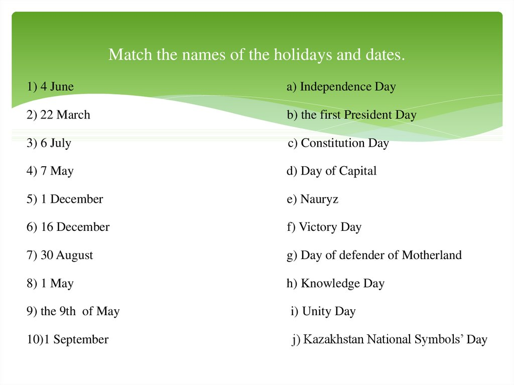 Match the names of the holidays and dates.
