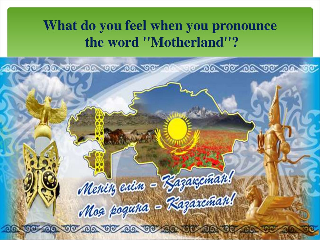 What do you feel when you pronounce the word ''Motherland''?