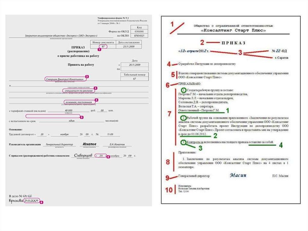 инструкции по делопроизводству министерства саратовской области