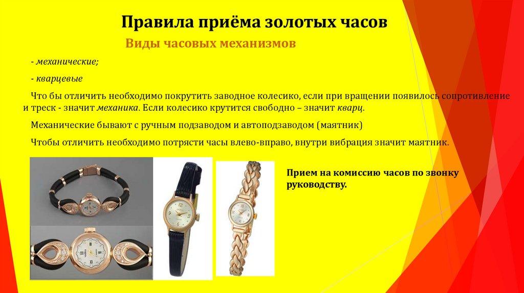 Ломбарде оценка золотых часов в rado оригинал продать где швейцарские форум часы