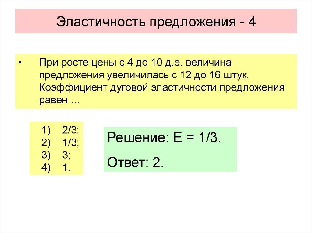Эластичность задачи с решениями решение задач по qb