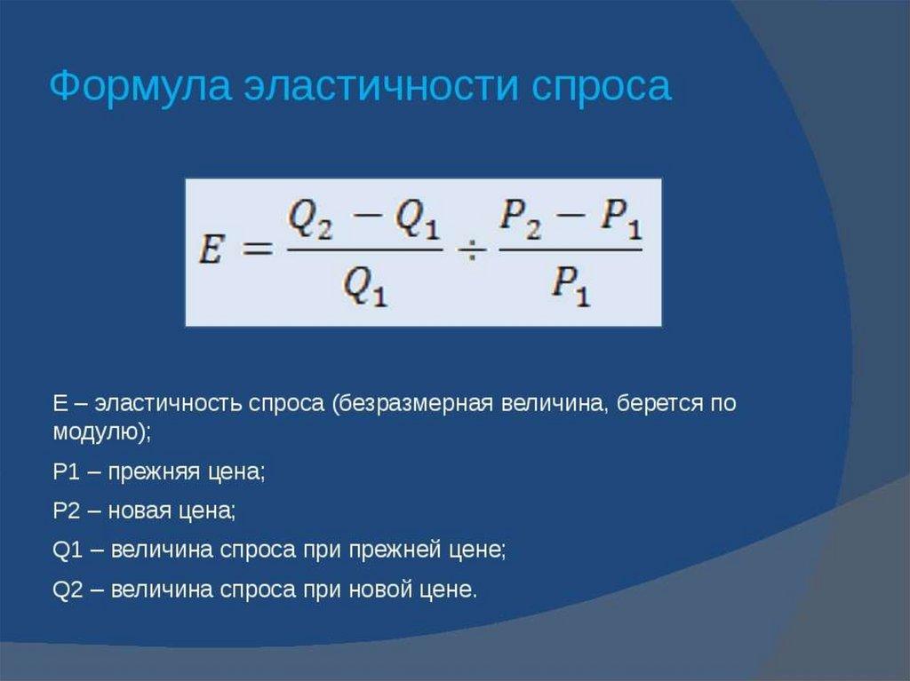 Задачи на эластичность решение гармония математика решение задач 3 класс