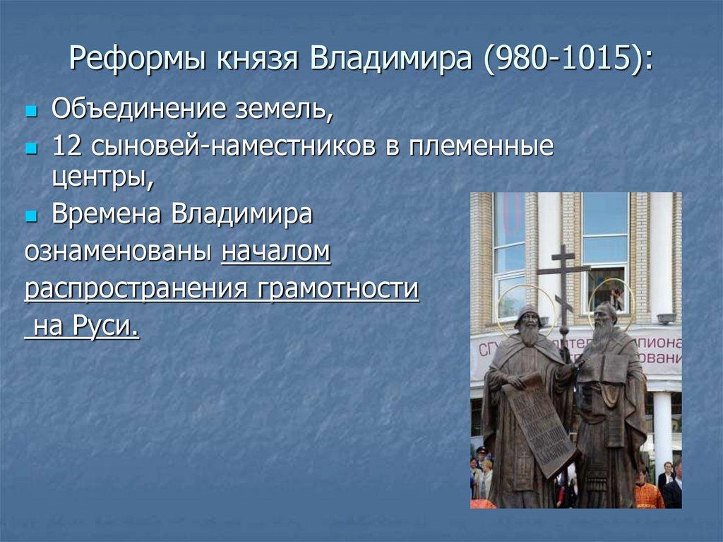 князя владимира ярослав