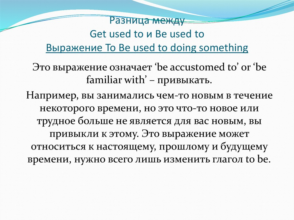 Разница между Get used to и Be used to Выражение To Be used to doing something