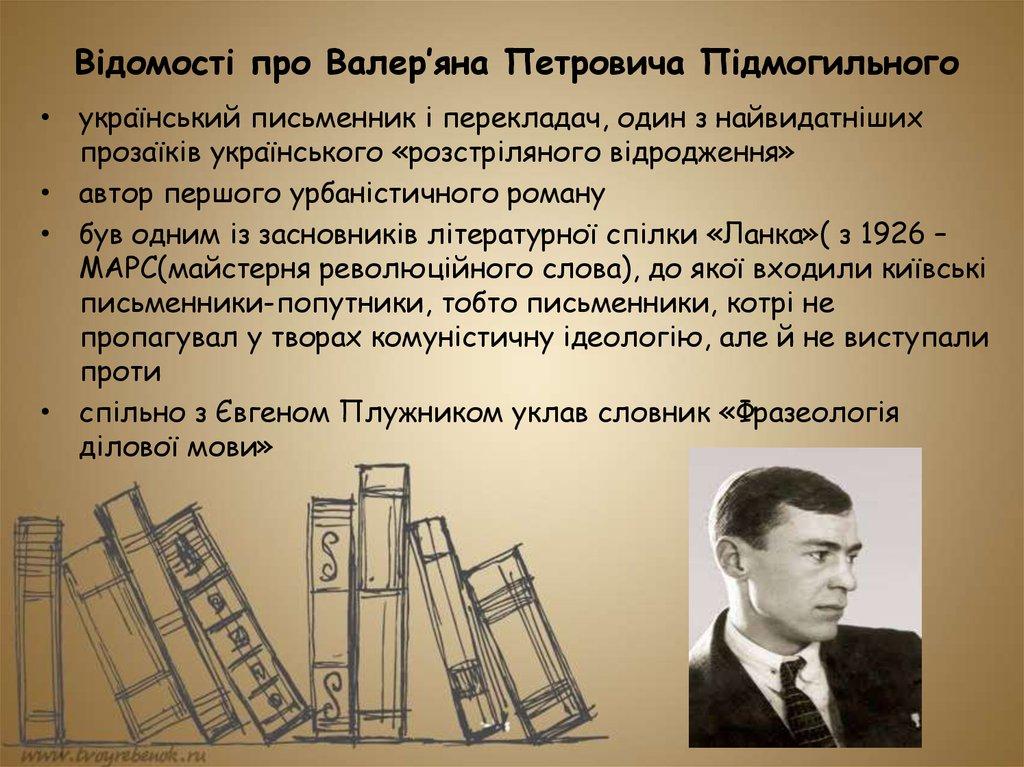 Місто» Валер'яна Підмогильного - online presentation
