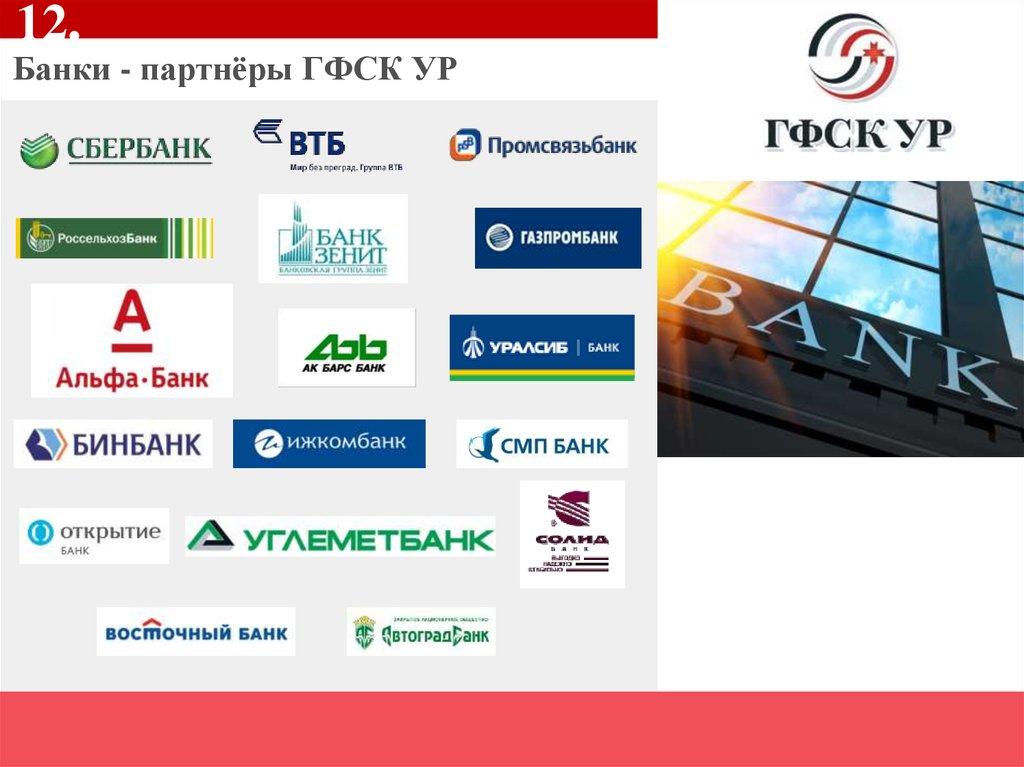 приведут картинка открытие банки партнеры случаи