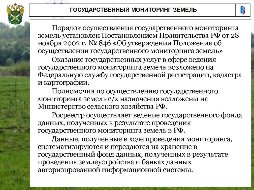 государственный кадастровый учет земельных участков возложен на