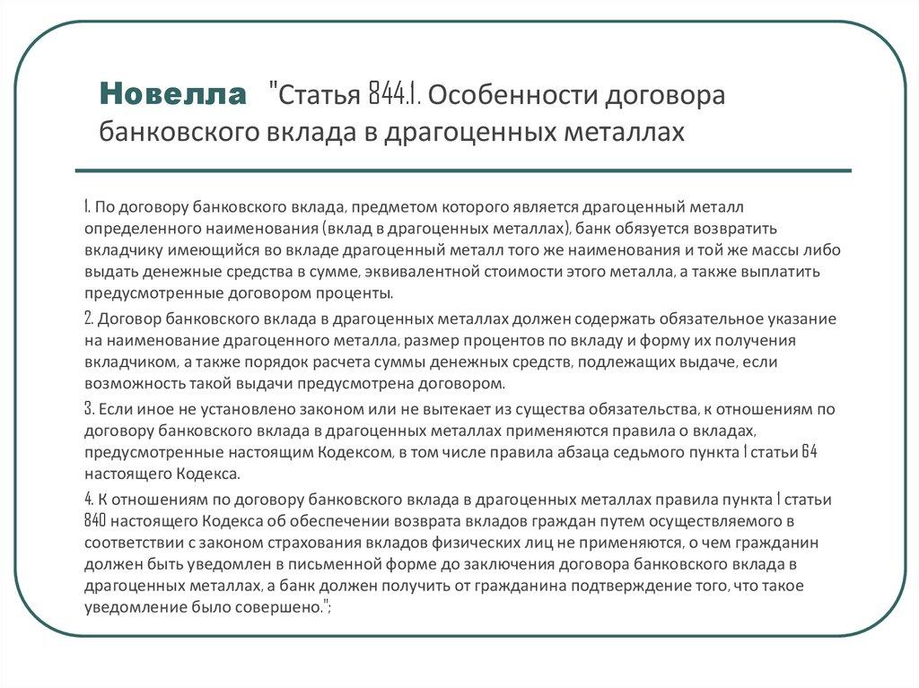 анализ адвокатом условий договора банковского вклада