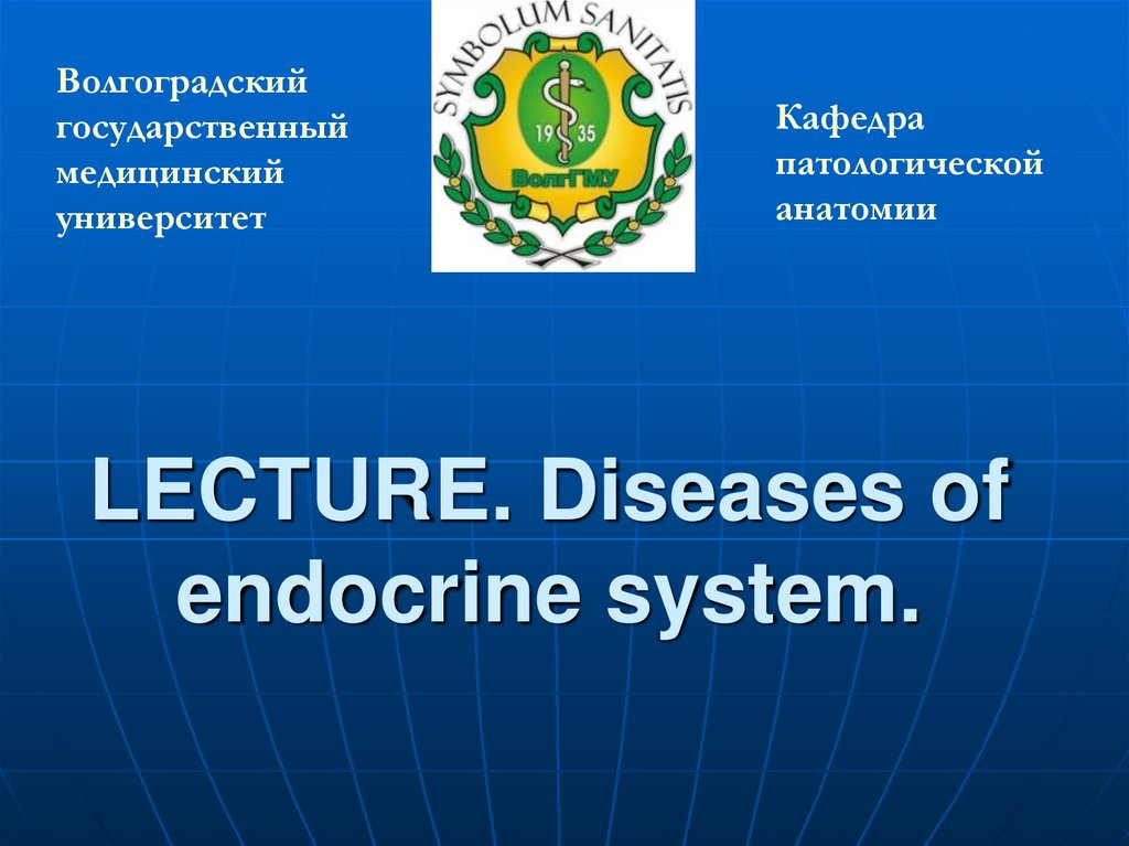 LECTURE. Diseases of endocrine system.