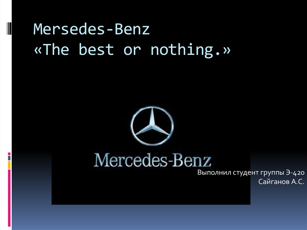 Mersedes-Benz «The best or nothing.»