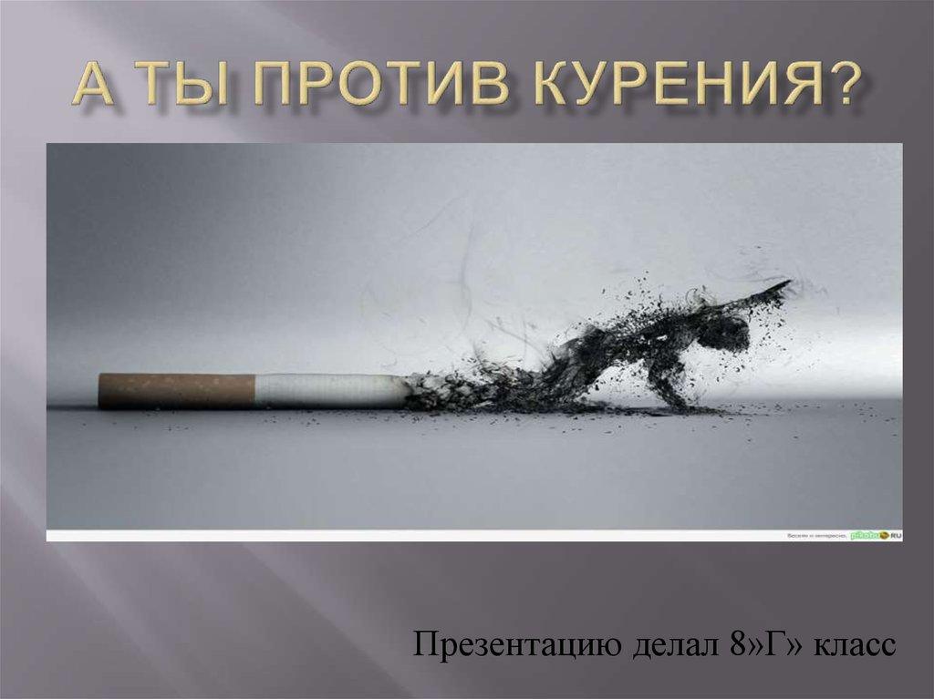 Вред табачных изделий презентация купить сигареты паспорта