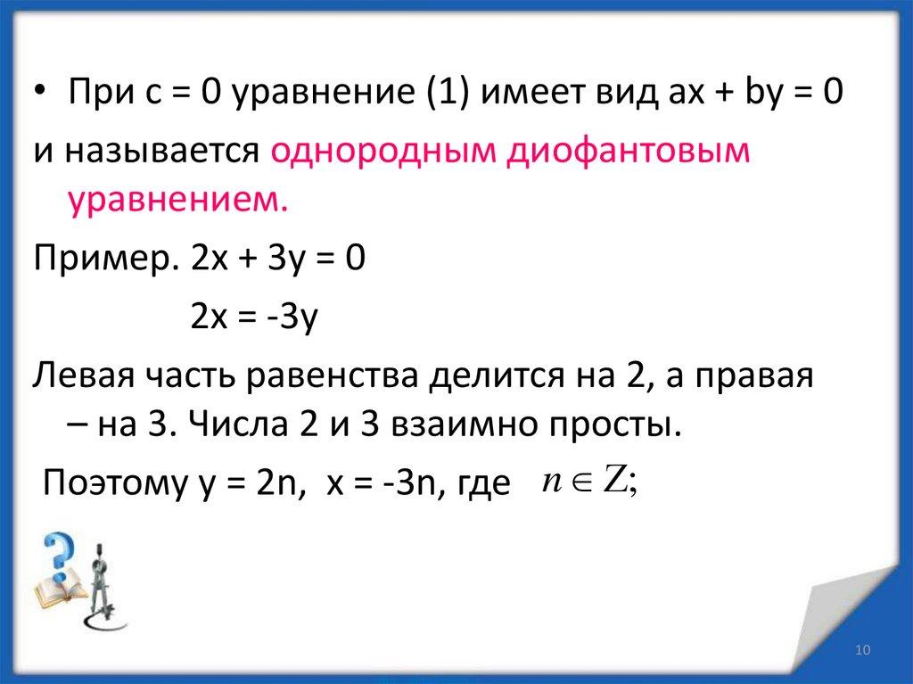 Диофантовы уравнения примеры решения задач в10 по математике задачи с решением