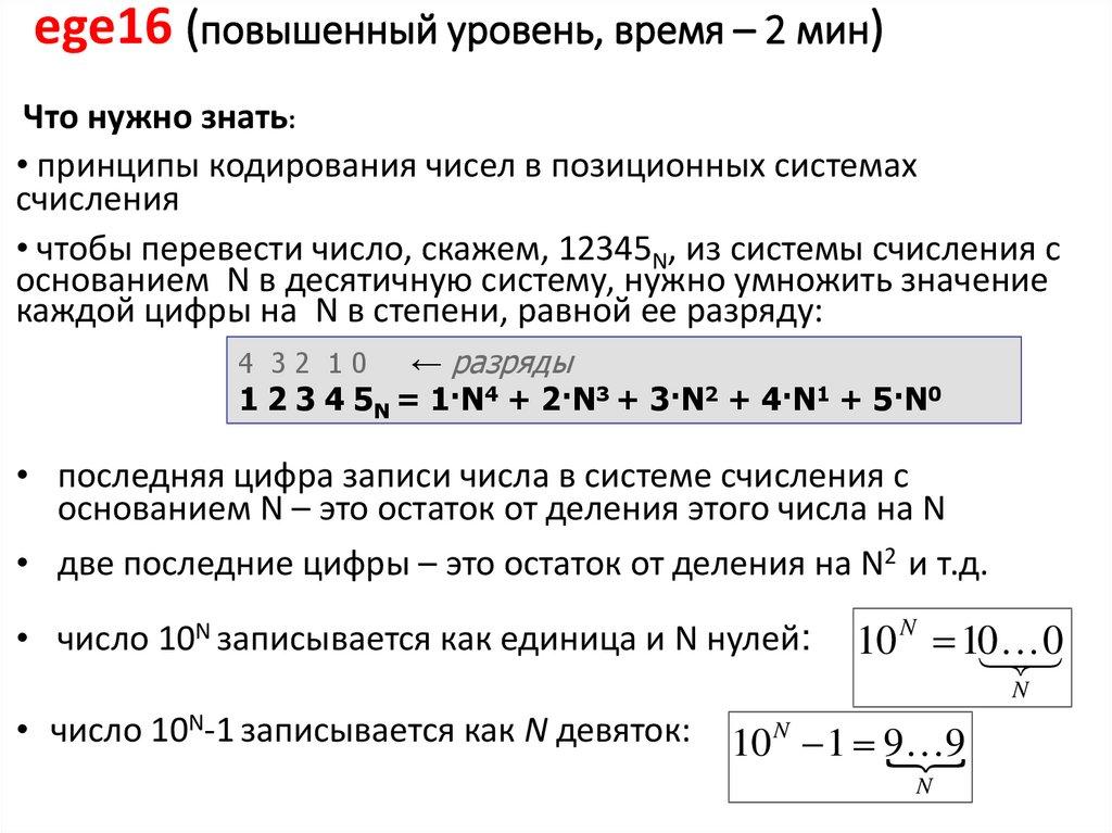 Двоичное решение задач по информатике оптика иродов решение задач