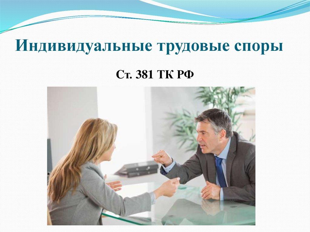 индивидуальные трудовые споры контрольная работа