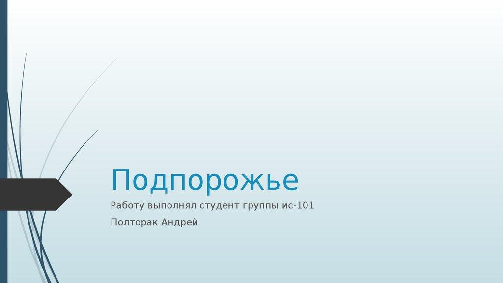 Работа онлайн подпорожье дарья коновалова