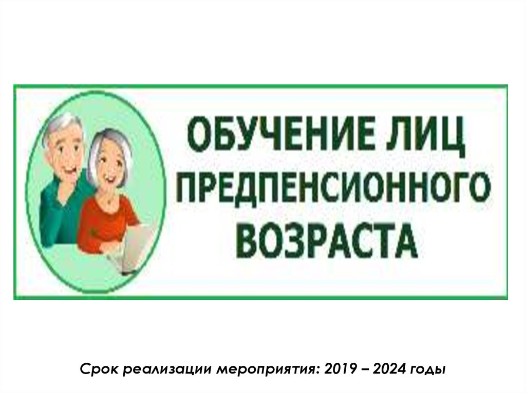 О обучении лиц предпенсионного возраста как самому рассчитать пенсию по старости в 2021